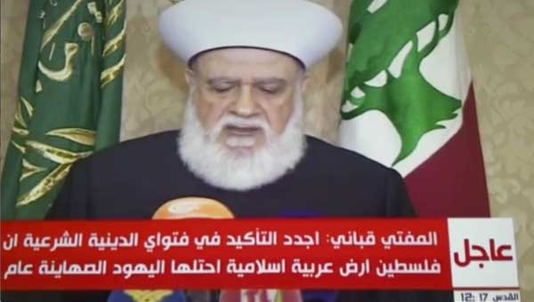 Former Grand Mufti of Lebanon Video